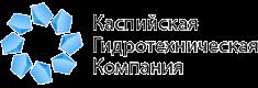 ООО Каспийская Гидротехническая Компания