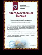 Благодарственное письмо от ООО Каспийская Гидротехническая Компания