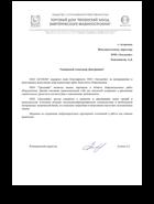 Благодарственное письмо от ООО ТД ПЗЭМ