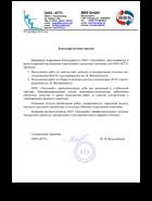 Благодарственное письмо от ООО «КТТ» / BBS GmbH