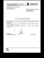 Благодарственное письмо от АО «Глобалстрой-Инжиниринг»
