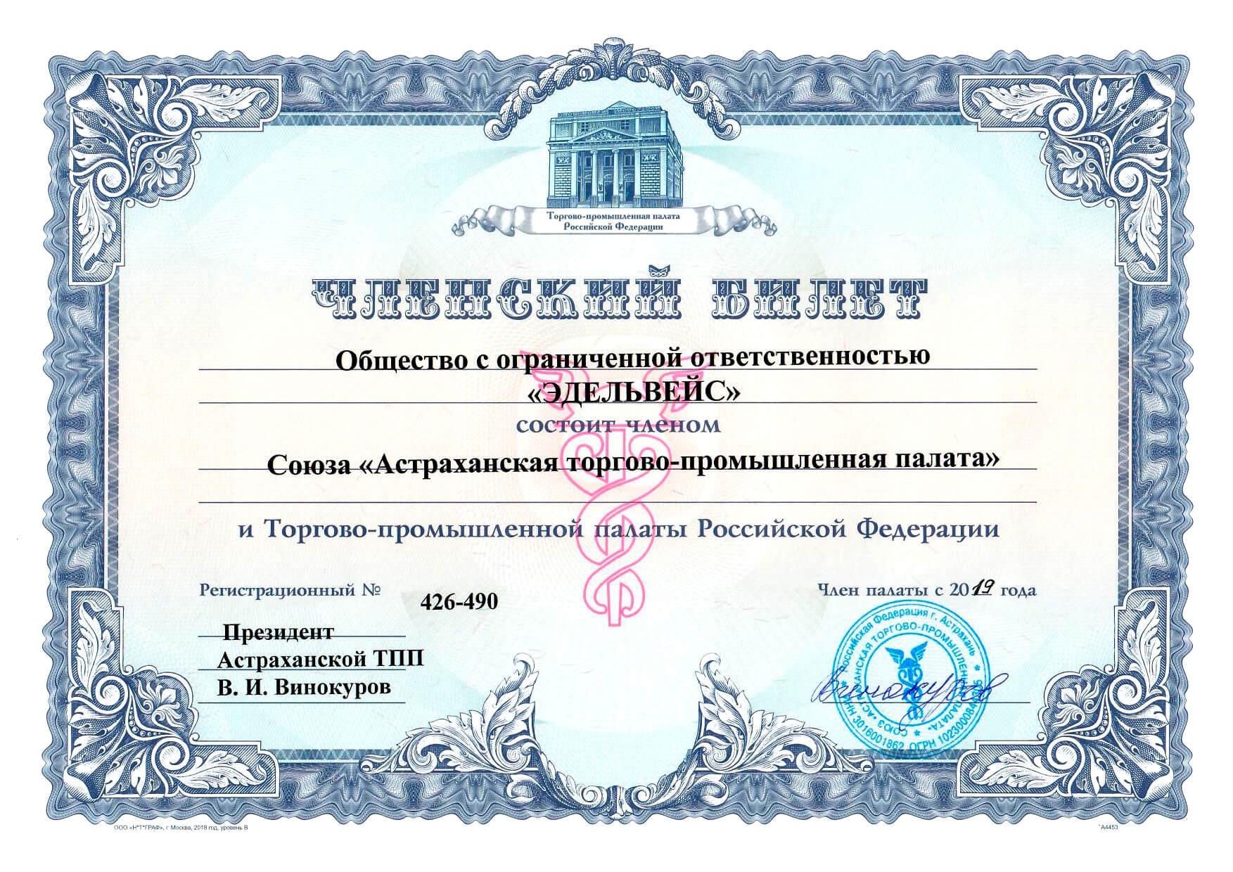 Членский билет Союза АТПП и ТПП РФ
