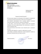 Благодарственное письмо от ООО «Уралспецмаш»